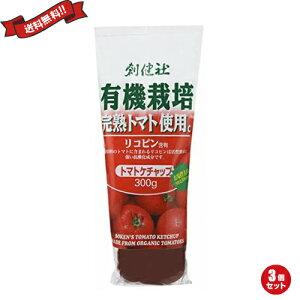 ケチャップ リコピン 有機栽培 創健社 有機栽培完熟トマト使用 トマトケチャップ 300g 3個セット