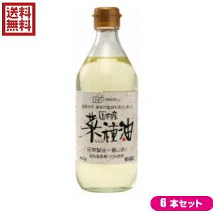 菜種油 なたね油 国産 創健社 国内産菜種油 450g 6本セット