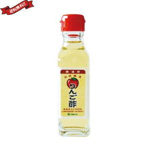 【ポイント6倍】最大33倍!お酢 ドリンク 酢 りんご酢 120ml TAC21