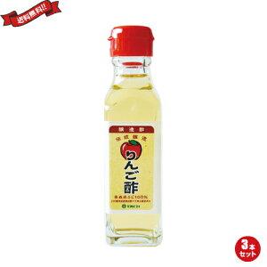 お酢 ドリンク 酢 りんご酢 120ml TAC21 3本セット