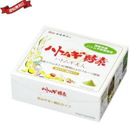 【ポイント6倍】最大32倍!ハトムギ サプリ ハトムギ粉 太陽食品 ハトムギ酵素 150g(2.5g×60包)