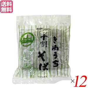 【ポイント最大4倍】そば 生 十割 蕎麦 サンサス きねうち 十割そば 150g 12袋セット 送料無料