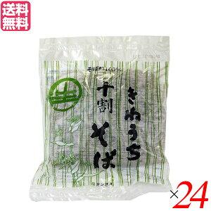 【ポイント最大4倍】そば 生 十割 蕎麦 サンサス きねうち 十割そば 150g 24袋セット 送料無料