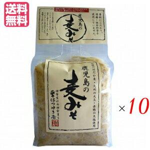 【ポイント6倍】最大32.5倍!麦味噌 九州 無添加 はつゆき屋 鹿児島の麦みそ 1kg 10個セット 母の日 ギフト プレゼント