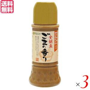 【ポイント6倍】最大33倍!ドレッシング 人気 ごまどれ 金胡麻 ごまの香り 280ml 3箱セット マルシマ 送料無料