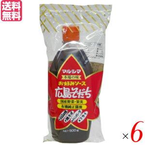 【ポイント6倍】最大33倍!無添加 調味料 ヘルシー お好みソース 広島そだち500g 6本セットマルシマ 送料無料