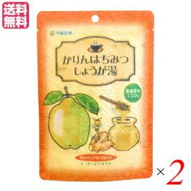 【ポイント6倍】最大32.5倍!生姜湯 しょうが湯 生姜茶 かりんはちみつしょうが湯 (12g×5) 2袋セット マルシマ 送料無料 母の日 ギフト プレゼント