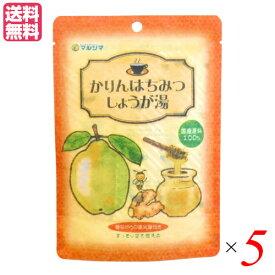 【ポイント6倍】最大32.5倍!生姜湯 しょうが湯 生姜茶 かりんはちみつしょうが湯 (12g×5) 5袋セット マルシマ 送料無料 母の日 ギフト プレゼント