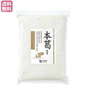 葛 葛粉 粉末 オーサワの本葛(微粉末)1kg