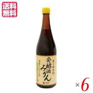 【ポイント7倍】最大27倍!みりん 無添加 国産 オーサワの発酵酒みりん 720ml 6個セット