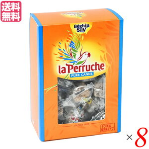 【ポイント7倍】最大28倍!砂糖 きび砂糖 角砂糖 ラ・ペルーシュ ブラウン 100g 個包装 8箱セット ベキャンセ 送料無料