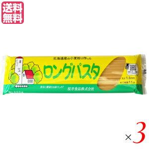 パスタ ロングパスタ 乾麺 国内産 ロングパスタ(北海道産小麦粉) 300g 3個セット 桜井食品 送料無料