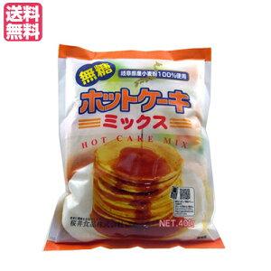 【ポイント最大3倍!】ホットケーキミックス 400g 無糖 桜井食品 糖質オフ 無添加 送料無料