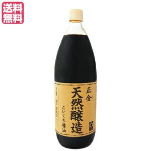 【ポイント7倍】最大27倍!醤油 無添加 濃口 正金 天然醸造こいくち醤油 1L 正金醤油
