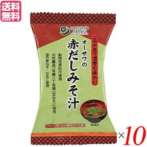 【ポイント最大4倍】味噌汁 フリーズドライ インスタント オーサワの赤だしみそ汁 1食分(9.2g) 10個セット 送料無料