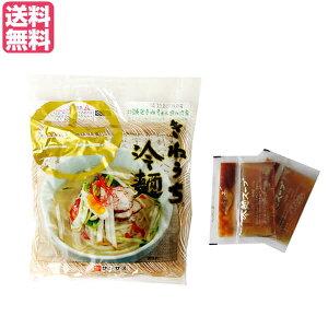 冷麺 韓国 そば粉 サンサス きねうち 冷麺 特上 150g +スープの素セット 送料無料
