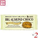 【ポイント最大4倍】チョコ チョコレート 板チョコ 創健社 ビッグアーモンドチョコ 400g 2個セット 送料無料