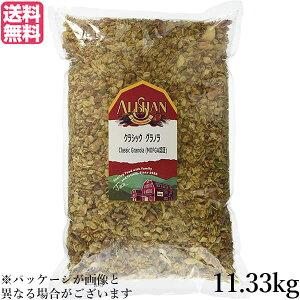 グラノーラ 糖質 ナッツ アリサン クラシック グラノラ 11.33kg(25lb) MOFGA認証 大容量 業務用 送料無料