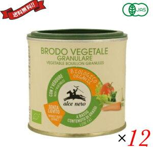 【ポイント最大4倍】ブイヨン 野菜 顆粒 アルチェネロ 有機野菜ブイヨン・パウダータイプ 120g 12個セット