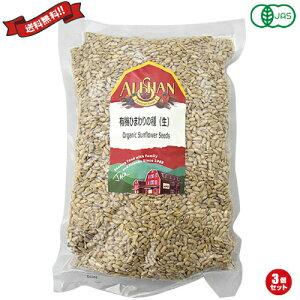 ナッツ ひまわりの種 食用 アリサン 有機ひまわりの種(生)1kg 3袋セット
