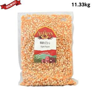 【ポイント6倍】最大32倍!ポップコーン 豆 種 アリサン 有機ポップコーン 11.33kg 業務用