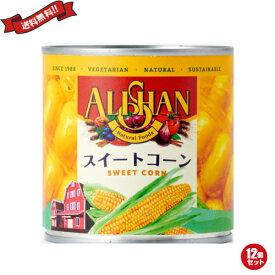 【ポイント6倍】最大24倍!コーン 缶詰 缶 アリサン 有機スイートコーン缶 340g(245g) 12個セット