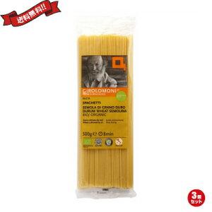 【ポイント6倍】最大24倍!パスタ スパゲッティ オーガニック ジロロモーニ デュラム小麦 有機スパゲッティ 500g 3袋セット