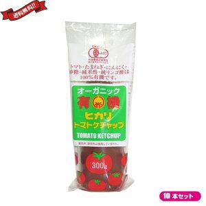 【ポイント6倍】最大24倍!ケチャップ 有機 無添加 光食品 ヒカリ 有機トマトケチャップ 300g 10本セット