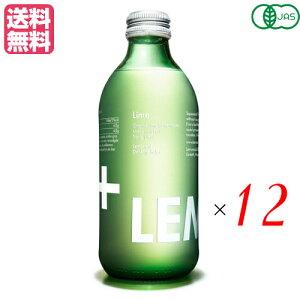 【ポイント6倍】最大33倍!レモンエイド オーガニック ジュース スパークリングライムエイド 330ml 12本セット