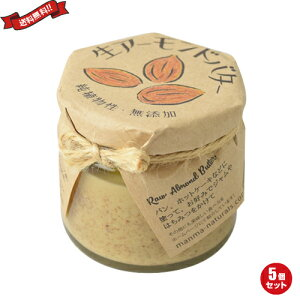 【学割ポイント2倍】アーモンドバター 有塩 無添加 manma naturals 生アーモンドバター 120g マンマ ナチュラルズ 5個セット