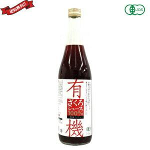 ざくろジュース 100% 野田ハニー 有機ざくろジュース100% 710ml瓶
