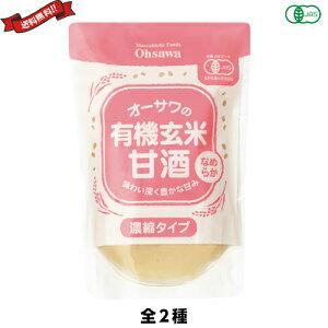 【ポイント7倍】最大27倍!甘酒 有機玄米 砂糖不使用 オーサワの有機玄米甘酒 全2種