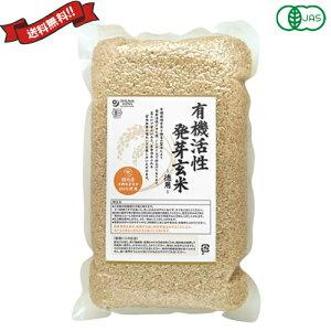 【ポイント6倍】最大33倍!発芽玄米 玄米 国産 オーサワ 国内産有機活性 発芽玄米 徳用 2kg
