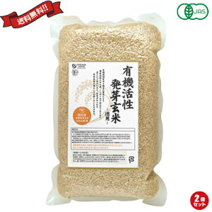 【ポイント6倍】最大33倍!発芽玄米 玄米 国産 オーサワ 国内産有機活性 発芽玄米 徳用 2kg 2個セット