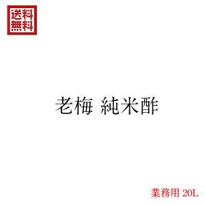 【ポイント7倍】最大27倍!純米酢 業務用 特別栽培米 老梅 純米酢 20L 業務用