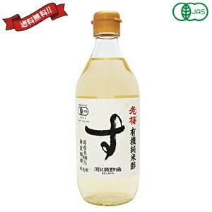 【ポイント7倍】最大27倍!純米酢 有機 国産 老梅 有機純米酢 500ml