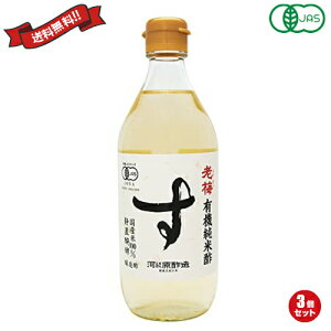 【ポイント7倍】最大27倍!純米酢 有機 国産 老梅 有機純米酢 500ml 3個セット