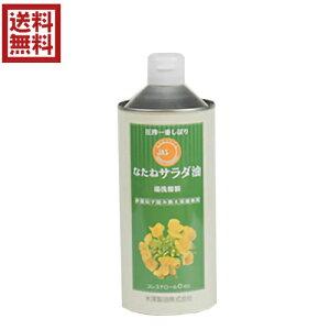 【ポイント最大4倍】なたね油 圧搾 菜種油 圧搾一番しぼり なたねサラダ油 丸缶 600g 米澤製油