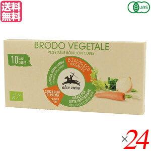 ブイヨン キューブ 無添加 アルチェネロ 野菜ブイヨン・キューブタイプ100g(10g×10個) 24箱セット 送料無料