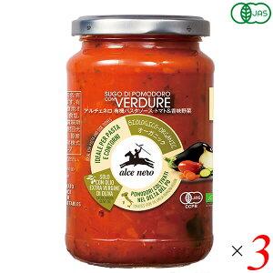 パスタソース ギフト トマト アルチェネロ 有機パスタソース・トマト&香味野菜 350g 3個セット