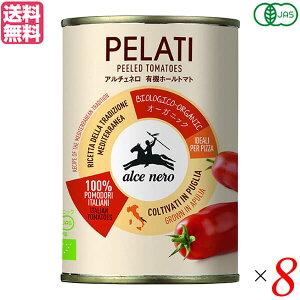 ホールトマト トマト缶 有機 アルチェネロ 有機ホールトマト400g(固形量240g) 8缶セット 送料無料
