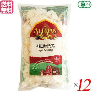 ココナッツチップス オーガニック 有機 アリサン 有機ココナッツチップス 100g 12袋セット 送料無料