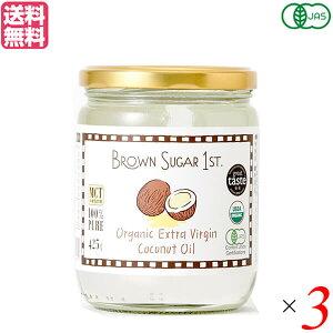 ココナッツオイル 食用 オーガニック BROWN SUGAR 1ST. ブラウンシュガーファースト 有機エキストラバージンココナッツオイル 425g 3個セット 送料無料