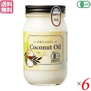 ココナッツオイル オーガニック バージン 有機バージンココナッツオイル(瓶)185g 6個セット むそう商事 送料無料