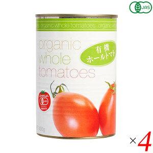 トマト缶 ホール オーガニック 有機ホールトマト 400g 4個セット むそう商事