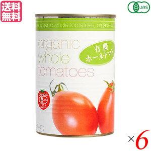 トマト缶 ホール オーガニック 有機ホールトマト 400g 6個セット むそう商事 送料無料