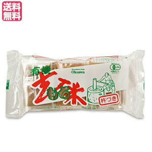 【ポイント5倍】最大27倍!切り餅 個包装 玄米餅 有機玄米もち 6個入り(300g)