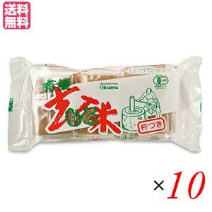 【ポイント6倍】最大33倍!切り餅 個包装 玄米餅 有機玄米もち 6個入り(300g) 10個セット