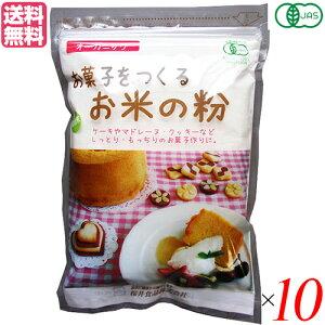 米粉 グルテンフリー 薄力粉 お菓子をつくるお米の粉 250g 10袋 桜井食品 送料無料
