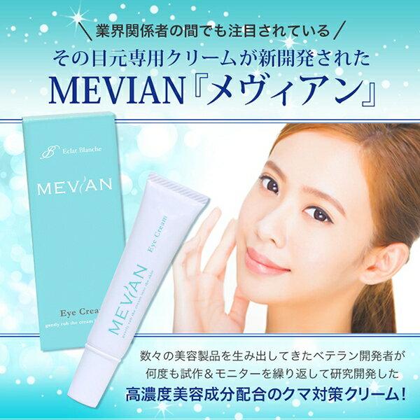 【ポイント2倍】目元専用 Mevian メビアンアイフレッシュクリーム アイクリーム 20g